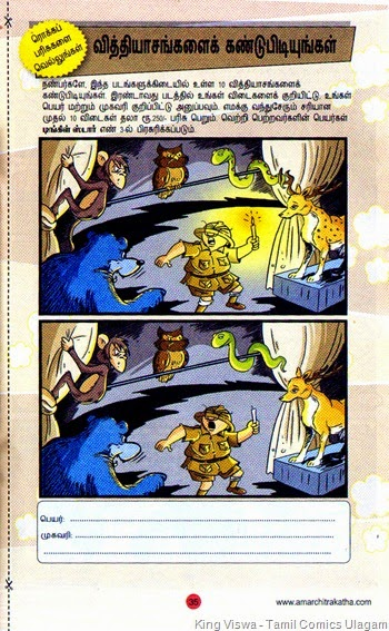 Tinkle Stars Issue No 1 Dated 01122014 Find the Differences Page No 35