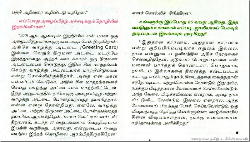 Artist Maya Interview in SuryaKathir April 2012 Page No 52