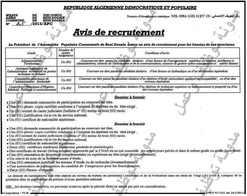 اعلان مسابقة توظيف ببلدية بني دوالة دائرة بني دوالة في ولاية تيزي وزو مارس 2013 7