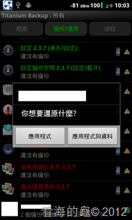 screenshot-20121021-100352上午