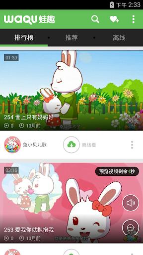 玩漫畫App|兒歌視頻免費|APP試玩