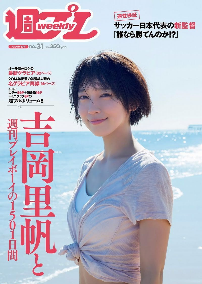 [Weekly Playboy] 2018 No.31 吉岡里帆Real Street Angels