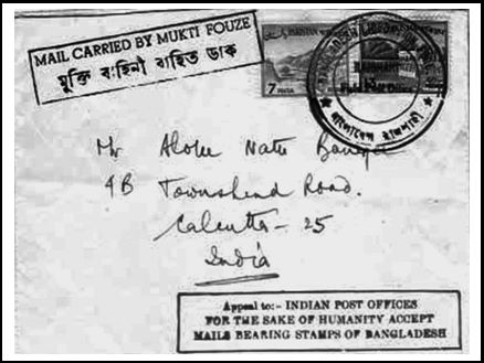 Mujibnagar-Government-poststamp_1.jpg