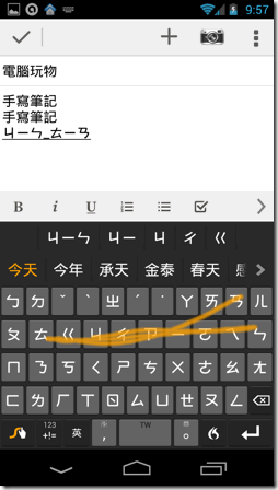 Swype tips-07