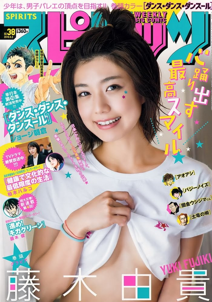[Big Comic Spirits] 2018 No.38 藤木由貴Real Street Angels