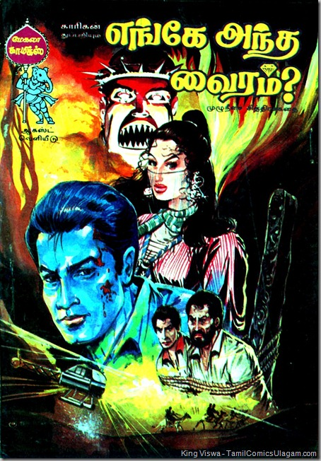 Mekala Comics Issue No 04 Dated Aug 1995 Enge Andha Vairam Agent X9 Phill Corrigan Adventure Cover