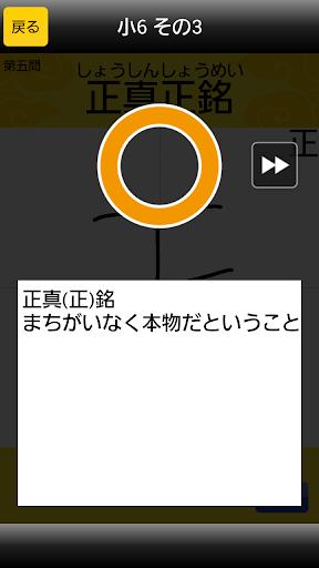 u624bu66f8u304du56dbu5b57u719fu8a9e1000 2.71.2 Windows u7528 2