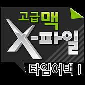 고급맥 X-파일 타임어택1