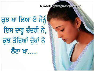 Daru chandri Punjabi Wording Image For Whatsapp