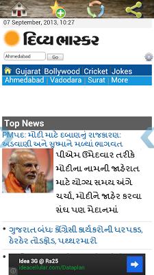Gujarat News : Gujarati News - screenshot