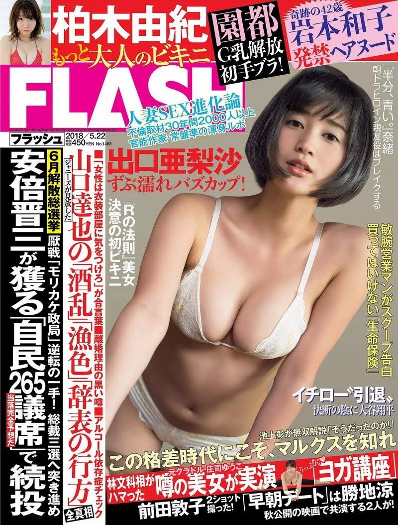 [FLASH] 電子版 2018 No.05.22 出口亜梨沙 柏木由紀 園都 柳いろは 石神澪 岩本和子 他