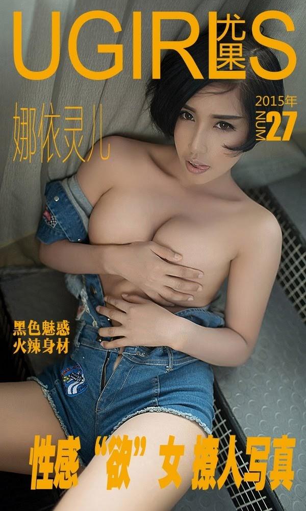 [UGirls.Com] U027 - Na Yi Ling Er - idols