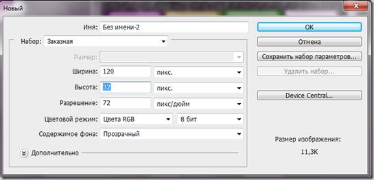 создание_кнопки_web_2.0_в_фотошопе