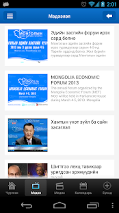 Mongolia Economic Forum - screenshot thumbnail