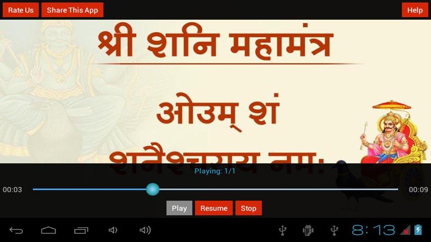 Shani Mantra Repeat Option Android Apps On Google Play
