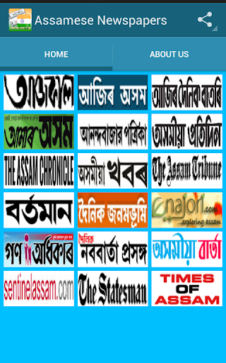 Assamese Newspapers-Assam News