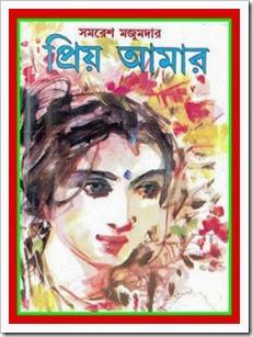 Priyo Amar By Samaresh Majumdar