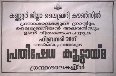 2015-02-27-Library-prathiksheda-koottayma.jpg