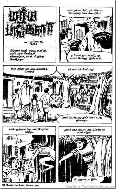 Mekala Comics Issue No 01-A Summer Special June 1995 Bujjai Story 1st Page