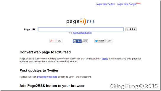 Page2RSS 取得任何網站 RSS 教學