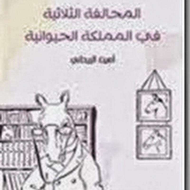 المحالفة الثلاثية فى المملكة الحيوانية …. رواية لــ أمين الريحاني