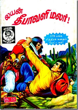 Lion Comics Issue No 126 Dated Nov 1996 Nalliravu Vettai 2