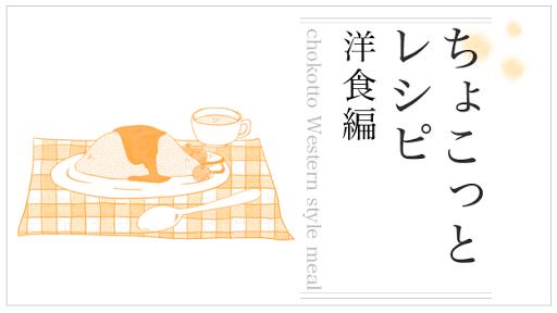 ちょこっとレシピ 洋食編