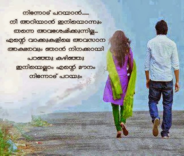 Sad Love Images With Quotes In Malayalam | www.pixshark ...
