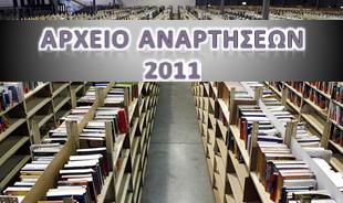 Κάντε κλικ για να δείτε το αρχείο αναρτήσεων 2011