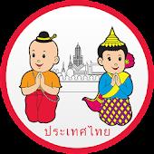 Học giao tiếp tiếng Thái