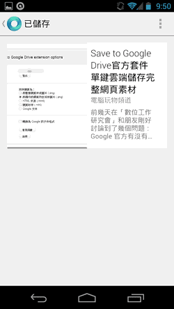 Google Currents-12