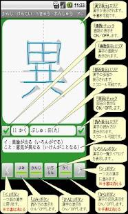 【無料】かんじけんてい5きゅう れんしゅうアプリ 一般用