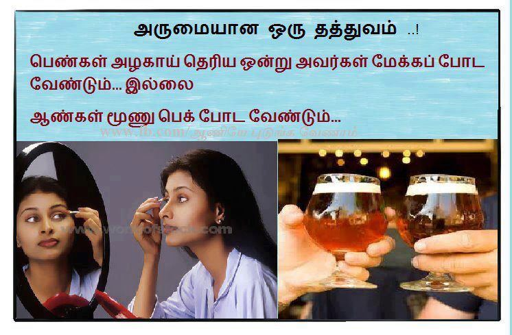 Czeshop Images Comedy Quotes In Tamil