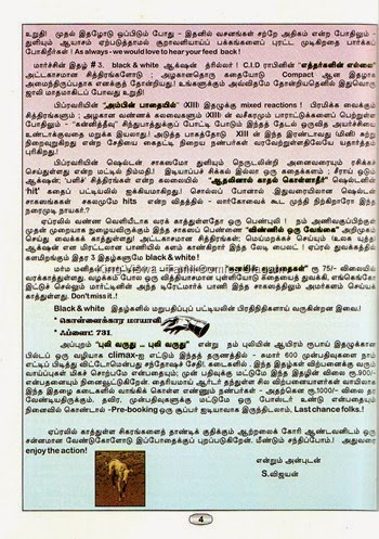 Muthu Comics Issue No 338 Dated March 2015 Captain Tiger Vengaikke Mudivuraiyaa Page No 004 Comics Time Editorial