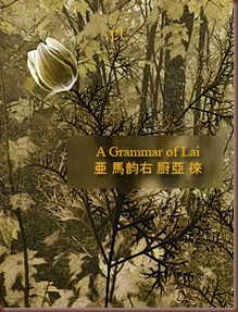 A Grammar of Lai Cover
