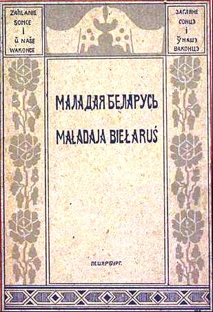 Часопіс «Маладая Беларусь» вокладка.