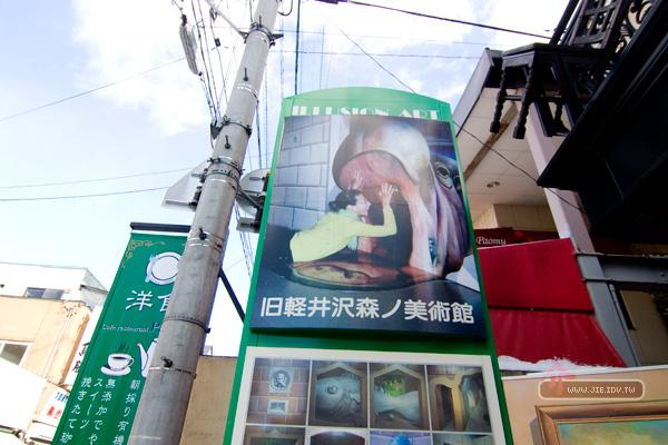 日本輕井澤旧軽井沢森ノ美術館
