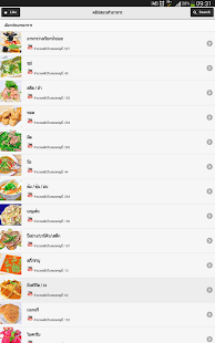 玩免費教育APP|下載Thai Cooking (คลิป สอนทำอาหาร) app不用錢|硬是要APP