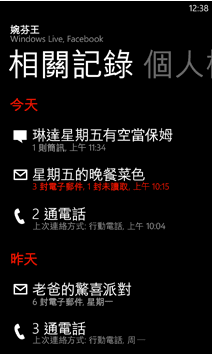 windows phone 7.5-02