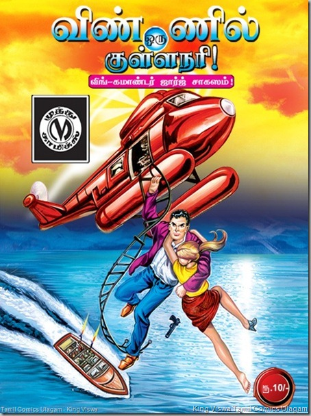 Muthu Comics Issue No 313 Dated Jn 2012 Vinnil Oru KullaNari Front Cover