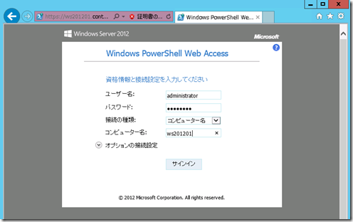 SE'S BOOK: Windows Server 2012 Powershell Web Accessのインストールと構成