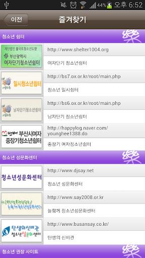 免費教育App|부산시 청소년 놀이문화 이락(e-樂)|阿達玩APP