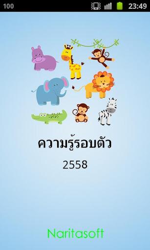 ความรู้รอบตัว 2558