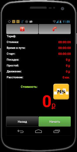 【免費交通運輸App】TaxiDriver Baku-APP點子