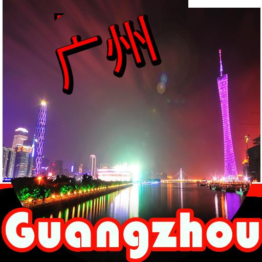 旅遊App 广州市指南 (中国) LOGO-3C達人阿輝的APP