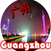 Guangzhou CityGuide (China 广州)