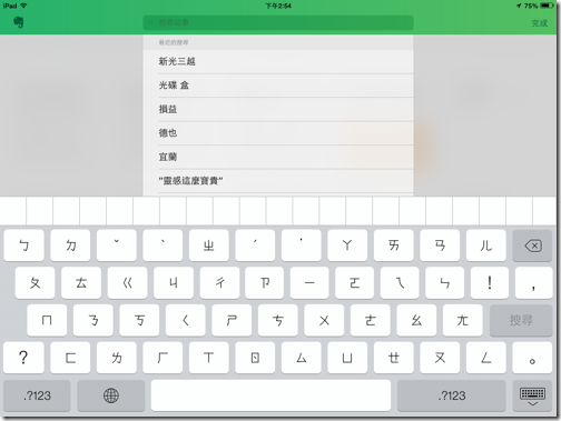 evernote ios 7-08