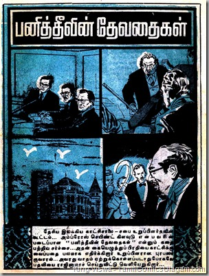 Muthu Comics Issue No 74 Panithevin Devadhaigal A Phil Corrigan Adventure Page 01