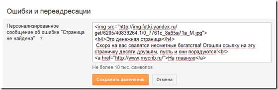 создание_404_страницы_Blogger