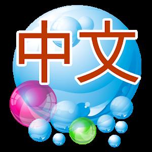 Cantonese Bubble Bath Free 教育 App LOGO-APP試玩
